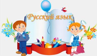 ответы по олимпиаде по русскому языку 8 класс