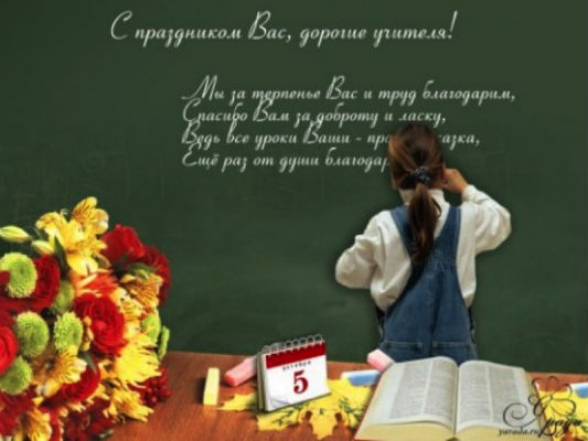 Поздравление учителей с днем учителя