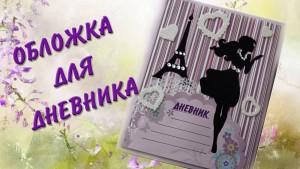 Обложка для дневника своими руками