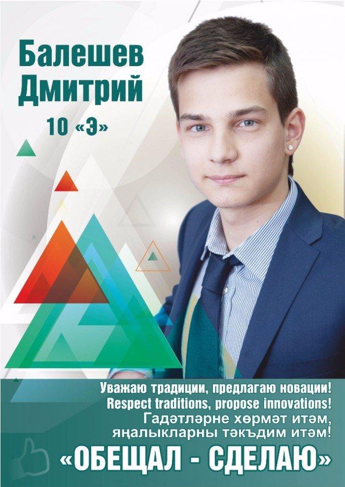 Предвыборная листовка Балешев Дмитрий