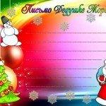 Яркий шаблон с Дедом Морозом внизу справа и ёлкой слева