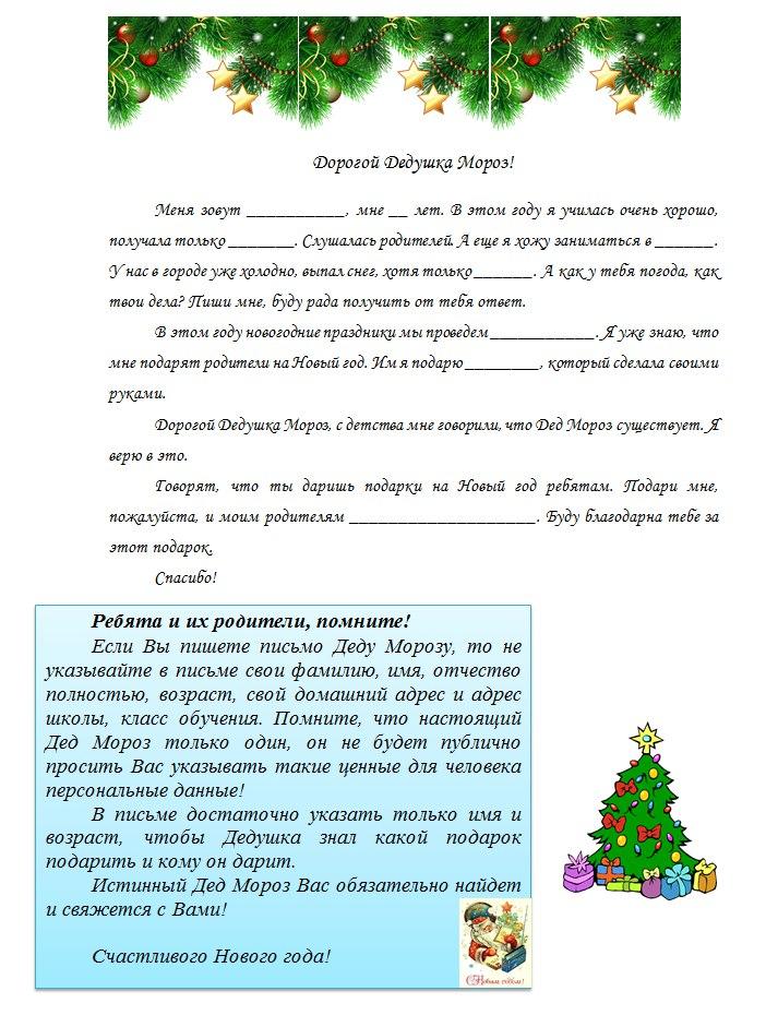Бланк письма Деду Морозу от Роскомнадзора