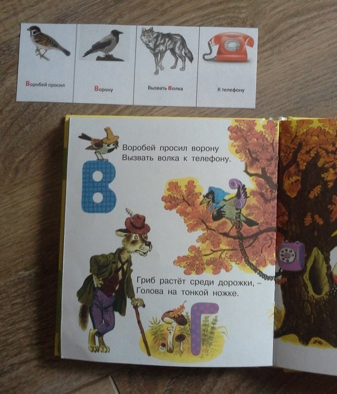 Книжка с картинками на буквы алфавита