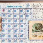 Страница календаря погоды за декабрь с рисунками
