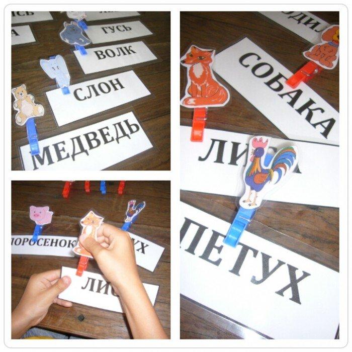 Карточки с прищепками на ударных слогах