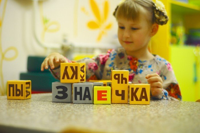 Девочка и кубики со словом «знаечка»