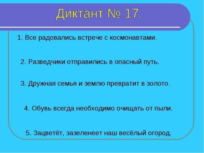 Зрительные диктанты федорова 3 класс