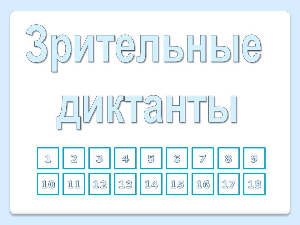 Тексты зрительных диктантов федоренко