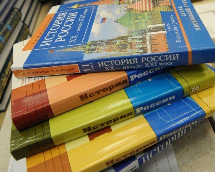 Учебники истории
