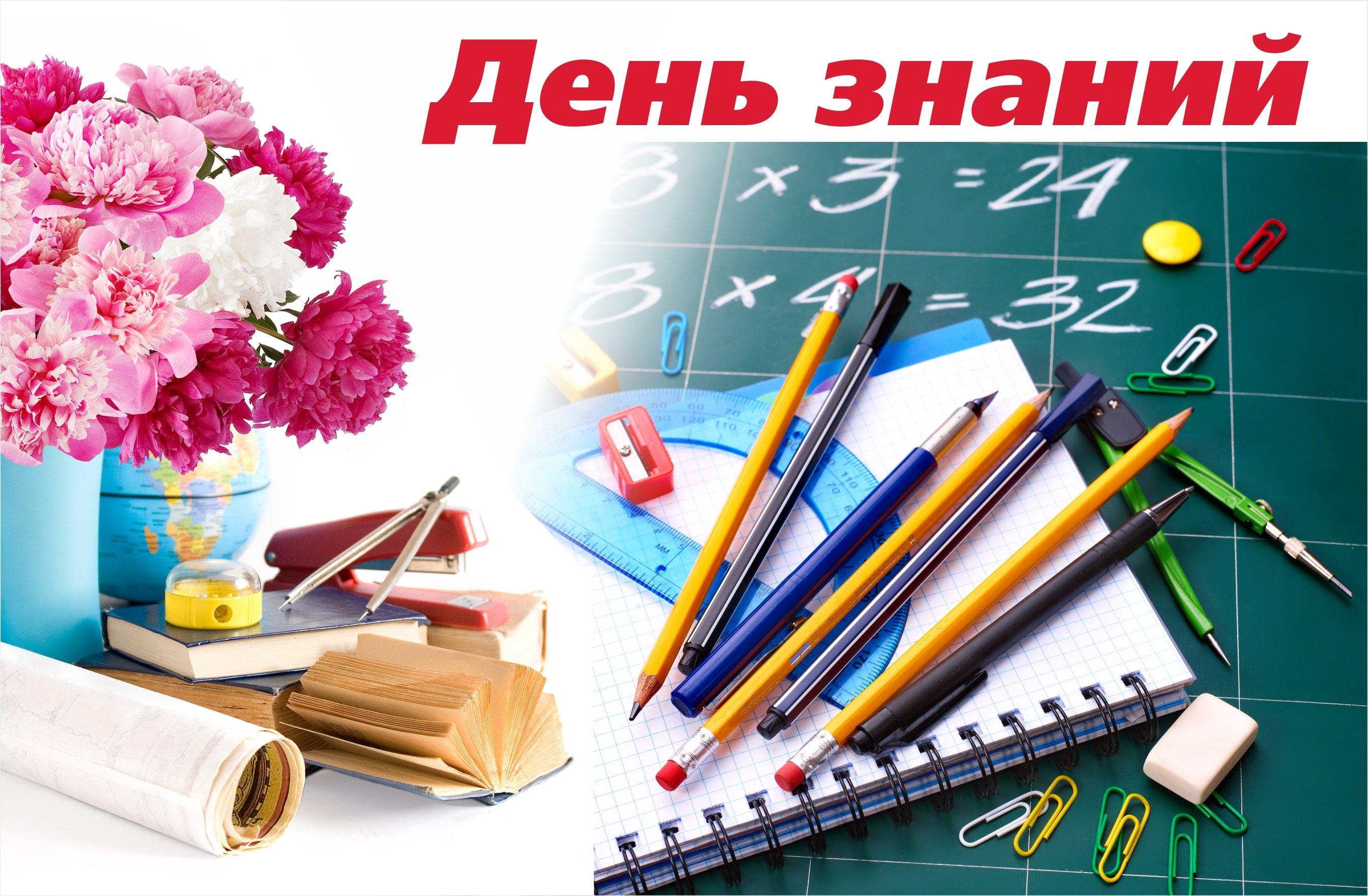 Поздравление с Днем Знаний, 1 сентября 2016 года