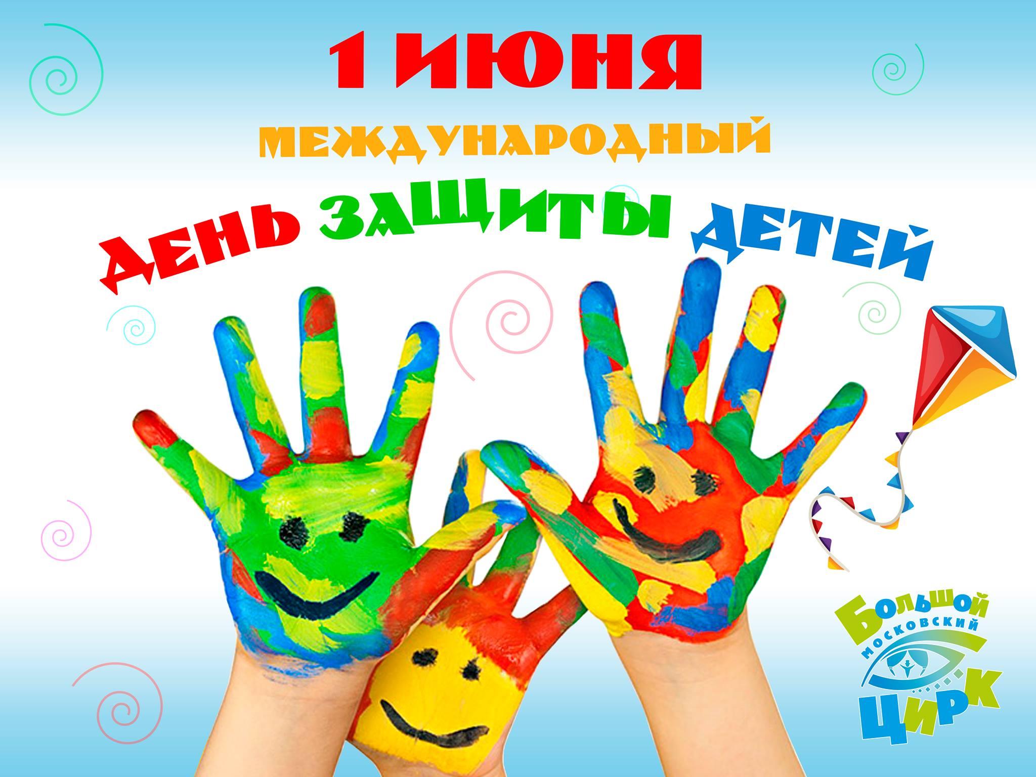 Сценарий к 1 июня для детей с клоуном