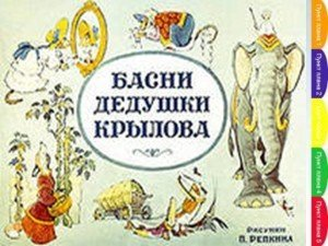 Викторина по басням Ивана Андреевича Крылова
