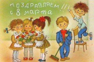 Поздравление учителей с днем учителя и 8 марта
