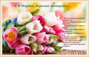 Поздравляем с 8 марта — красивые стихи