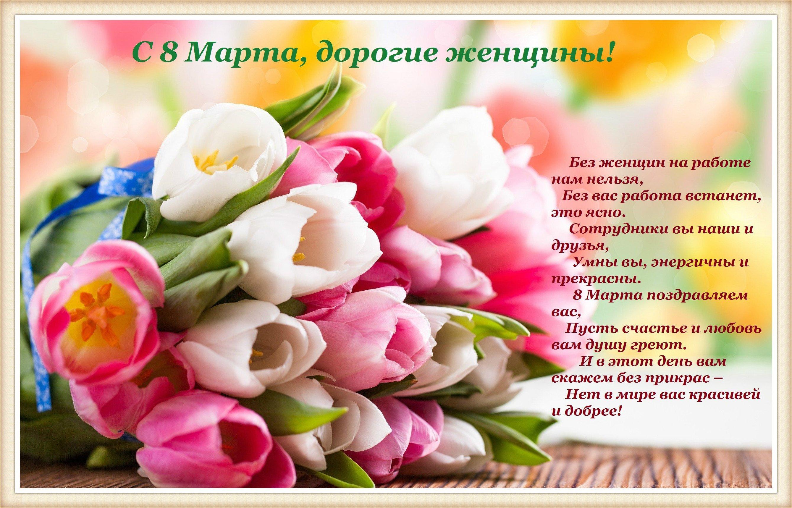 Поздравления с восьмым мартом для девушек