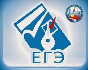 Новые правила ЕГЭ в 2014 — 2015 году