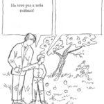 Карточка детского теста Розенцвейга