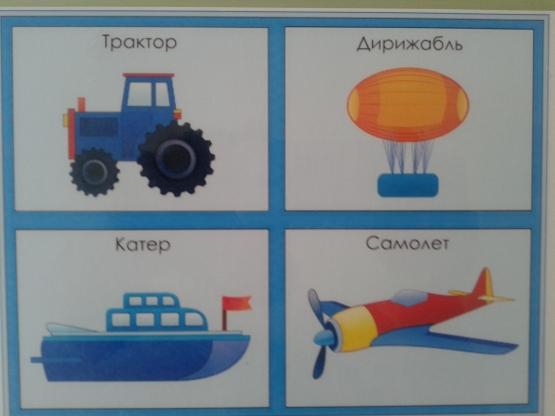 Лото «Транспорт»