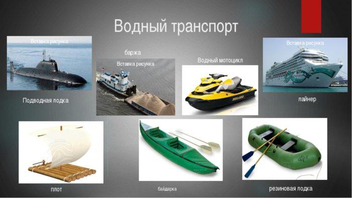 Плакат «Водный транспорт»