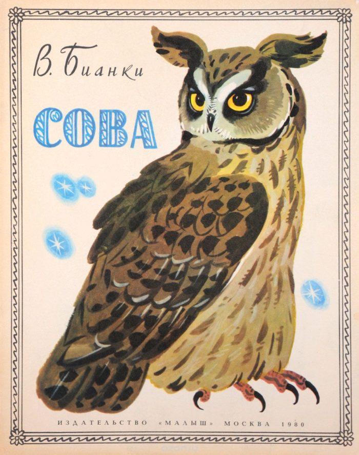 «Сова» В. Бианки