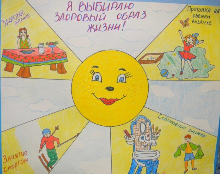Стенгазета по ЗОЖ, солнце с лучами