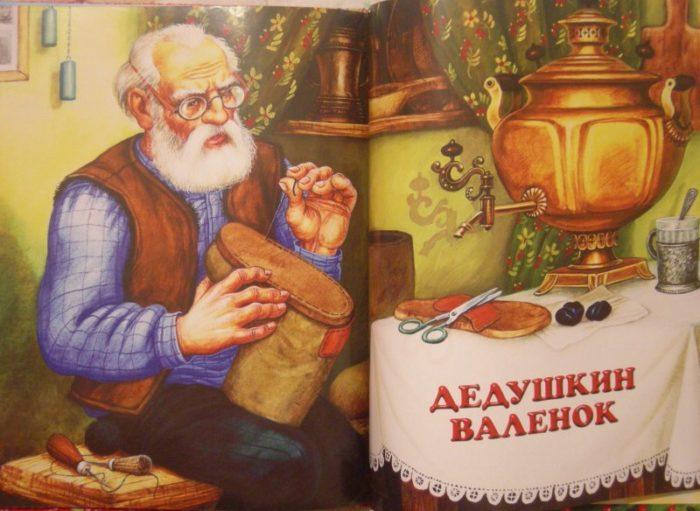 Дедушка латает валенки