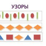 Узоры, чередование простейших геометрических фигур