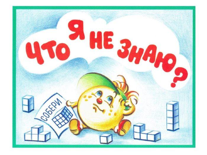 Рисунок колобка в шляпе, который держит план кубика Рубика и облачко с надписью «Что я не знаю»