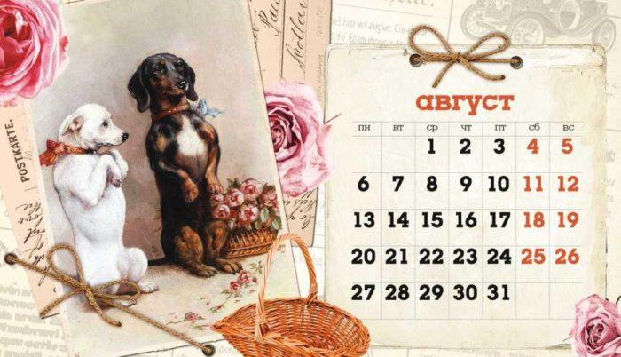 календарь с собакой