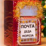 Красный ящик с золотистой мишурой