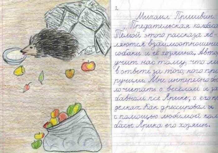 Читательский дневник ребенка