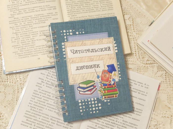 Читательский дневник своими руками