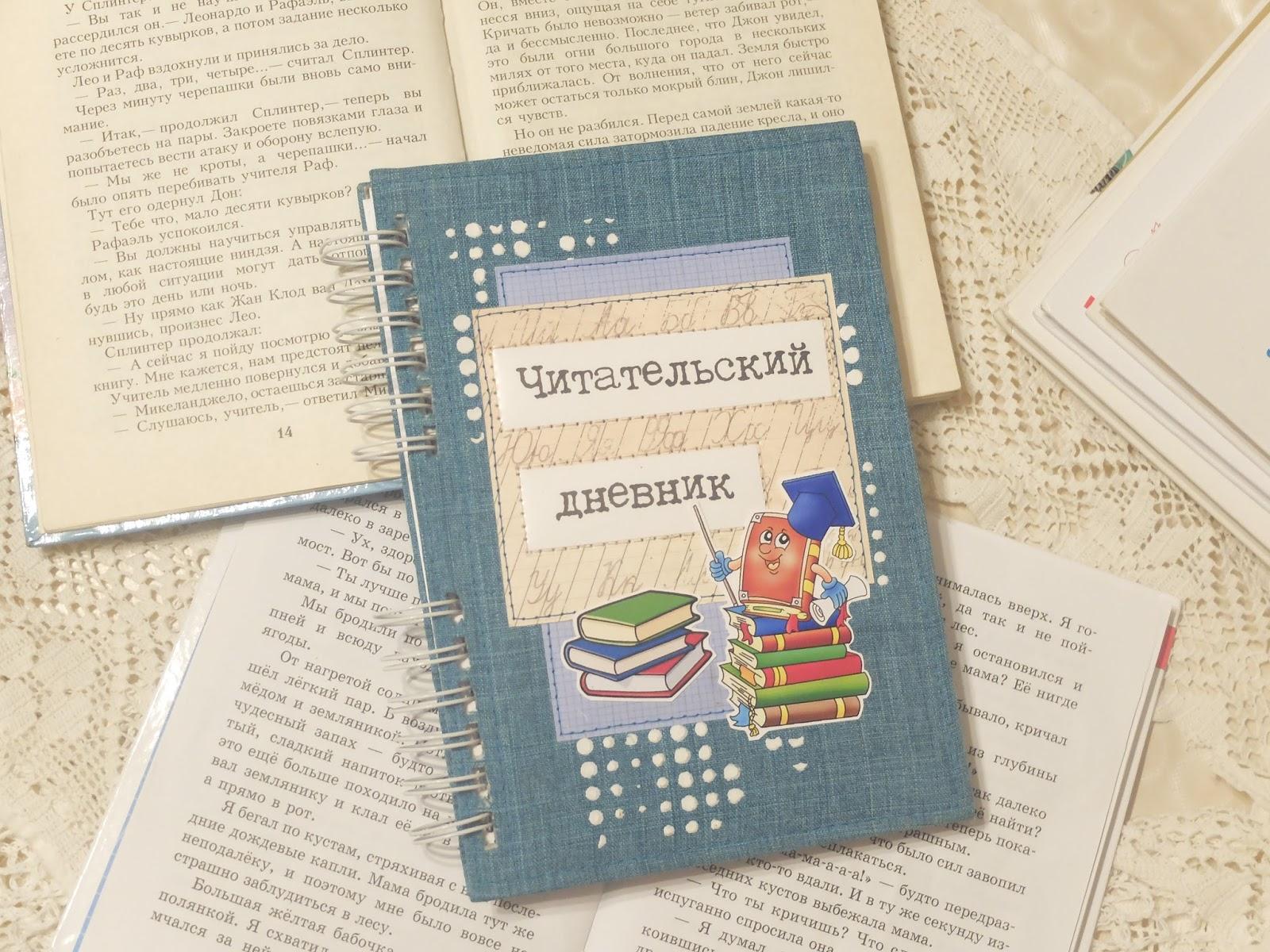 Обложка для дневника своими руками для мальчика фото 46
