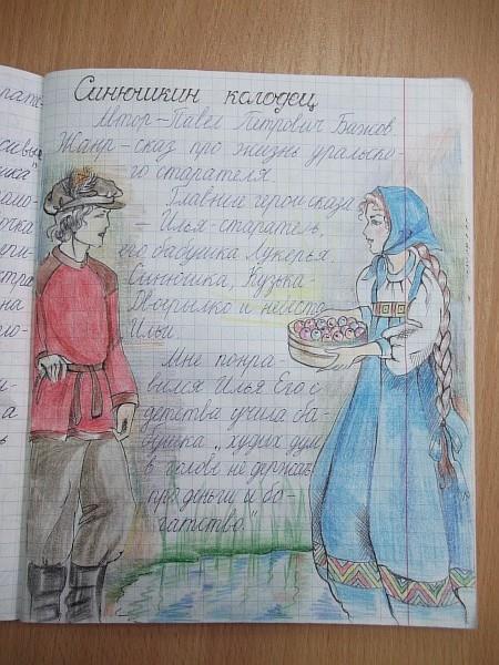 Иллюстрированный читательский дневник