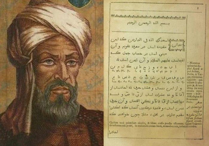 Мухаммеда аль-Хорезми