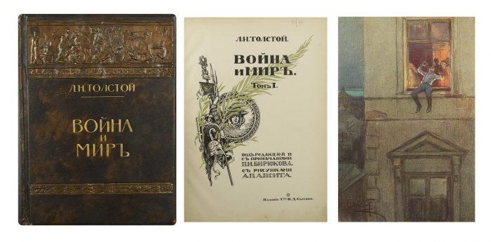 Л.Н. Толстой «Война и мир» от издательства И.Д. Сытина