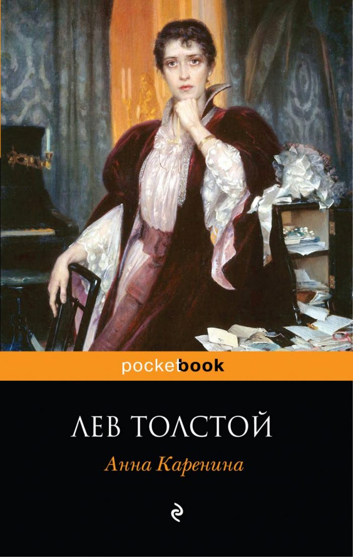 «Анна Каренина» Л.Н. Толстой