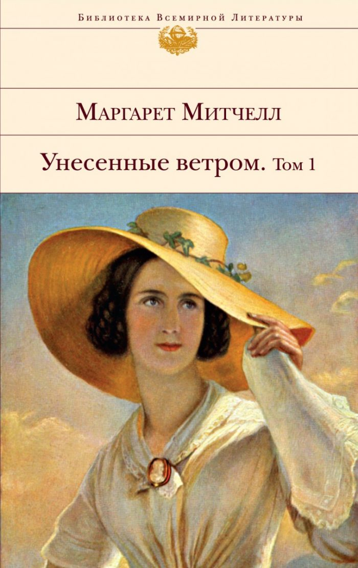 «Унесенные ветром» М. Митчелл