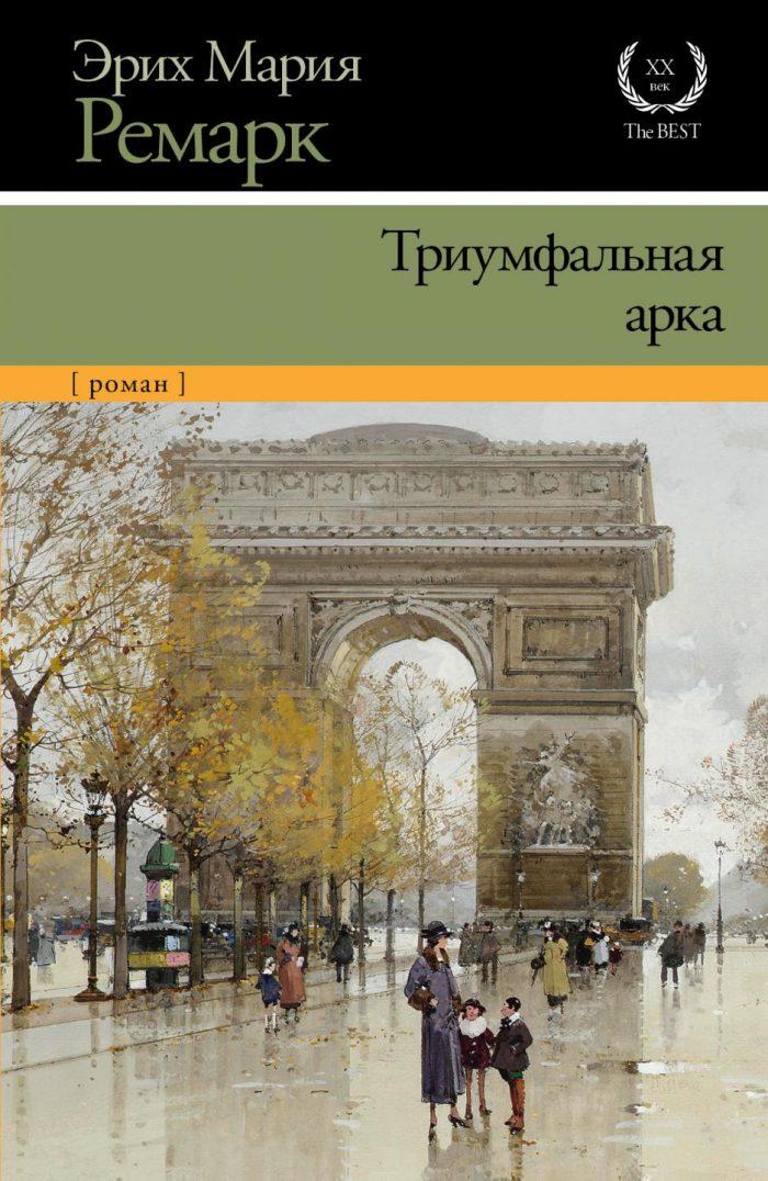«Триумфальная Арка» Э. М. Ремарк