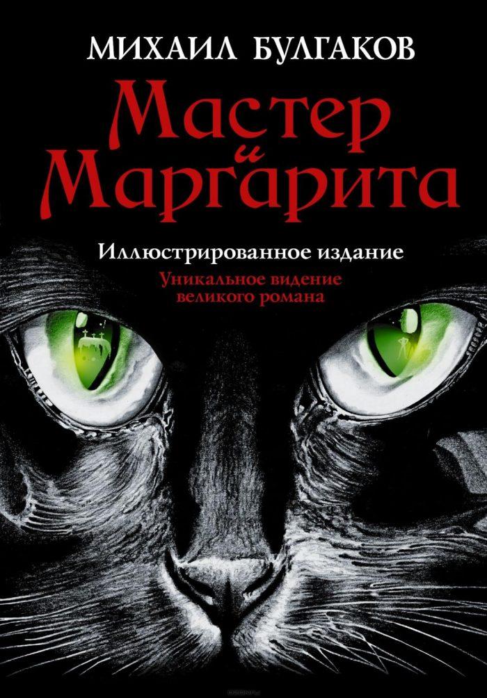 «Мастер и Маргарита» М.А. Булгаков