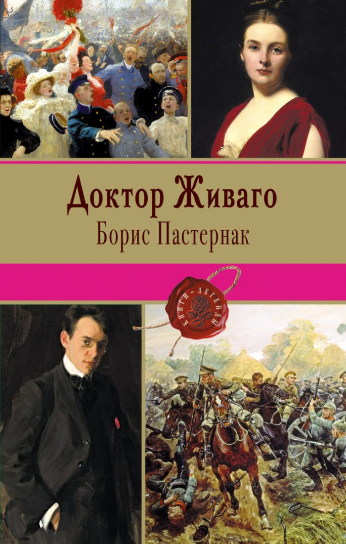«Доктор Живаго» Б.Л. Пастернак
