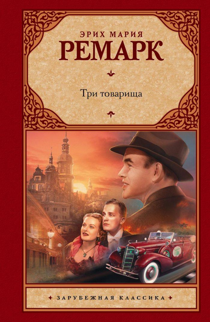 «Три товарища» Э. М. Ремарк