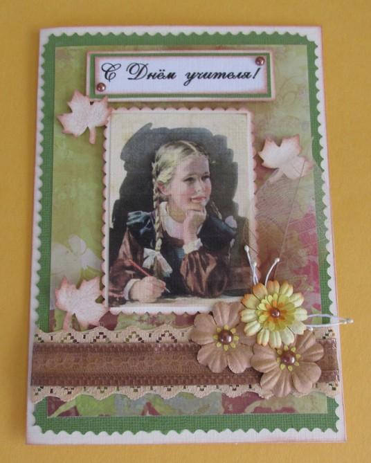 поздравление с днем учителя открытки