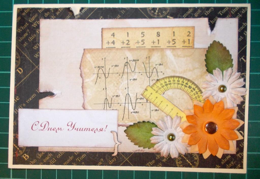 Оформление открытки учителю, стихи открытки днем