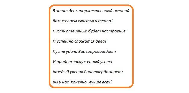 Изображение - С днем учителя стихи поздравления от учеников post_5bacca1cca1bb