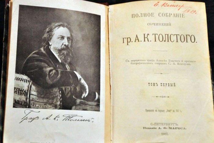 А.К.Толстой «Упырь»