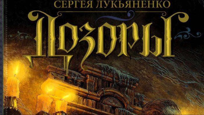 Сергей Лукьяненко «Дозоры»