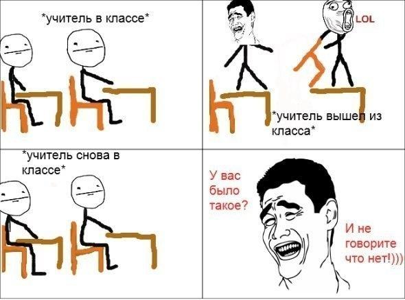 Учитель вышел из класса