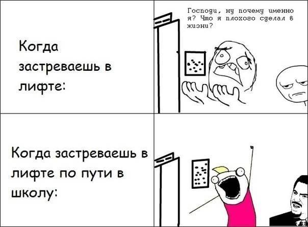 Ученик застрял в лифте