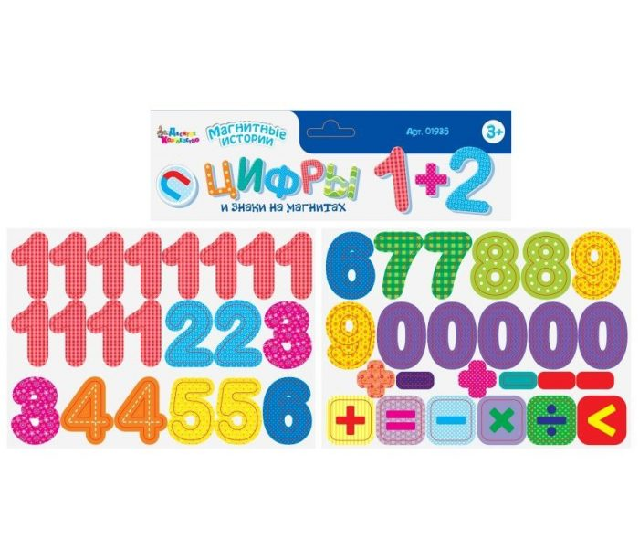 Детские магниты с цифрами